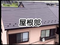 屋根部イメージ